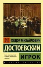 Федор Достоевский - Игрок