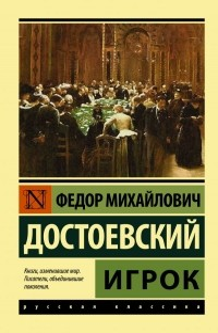 Федор Достоевский — Игрок