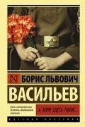 Борис Васильев - А зори здесь тихие... (сборник)
