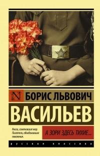 Борис Васильев — А зори здесь тихие... Завтра была война