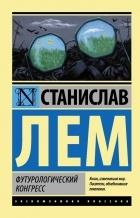 Станислав Лем - Футурологический конгресс