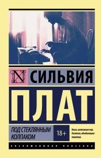 Сильвия Плат — Под стеклянным колпаком