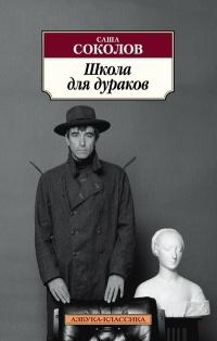 Саша Соколов — Школа для дураков