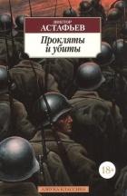 Виктор Астафьев — Прокляты и убиты