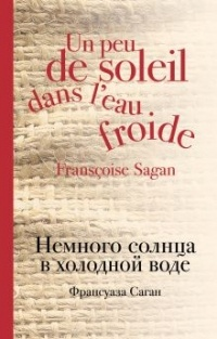 Франсуаза Саган — Немного солнца в холодной воде