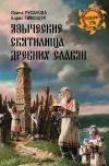 Ирина Русанова, Борис Тимощук - Языческие святилища древних славян