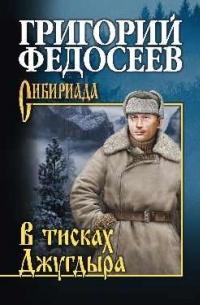 Григорий Федосеев - В тисках Джугдыра (сборник)
