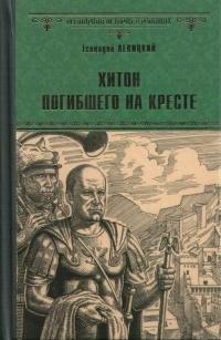 Геннадий Левицкий - Хитон погибшего на кресте