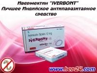 Купить ивермектин ивермек stromectol iverbont диэтилкарбамазин по.
