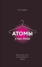 Крис Вудфорд - Атомы у нас дома. Удивительная наука за повседневными вещами