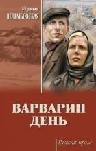 Ирина Велембовская - Варварин день. Повести (сборник)