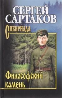 Сергей Сартаков — Философский камень