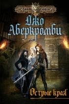 Джо Аберкромби - Острые края (сборник)