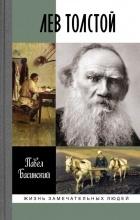 Павел Басинский - Лев Толстой. Свободный человек