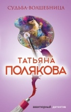 Татьяна Полякова — Судьба-волшебница