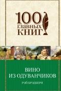 Рэй Брэдбери - Вино из одуванчиков (сборник)