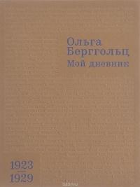 Berggolts_O.F.__Moj_dnevnik._Tom_I._1923