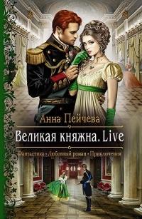 Анна Пейчева — Великая княжна. Live