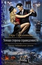 Кира Стрельникова - Темная сторона справедливости