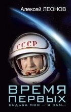 Алексей Леонов - Время первых. Судьба моя – я сам...