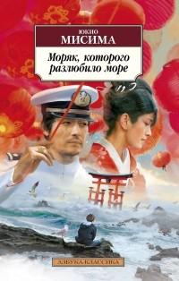 Юкио Мисима - Моряк, которого разлюбило море