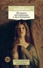 Чезаре Ломброзо - Женщина преступница и проститутка. Любовь у помешанных