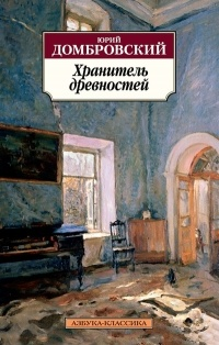 Юрий Домбровский - Хранитель древностей