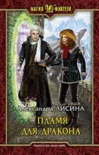 Александра Лисина - Пламя для дракона