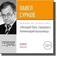 "Павел Сурков - Лекция «""Молодой Папа. Саундтрек"". Комментарий музыковеда»"