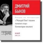 Дмитрий Быков — Лекция «Молодой Папа глазами пожилого отца». Комментарии писателя