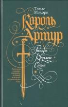 Томас Мэлори - Король Артур. Рыцари Круглого Стола