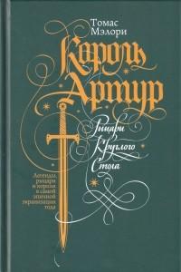Томас Мэлори — Король Артур. Рыцари Круглого Стола