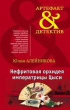 Юлия Алейникова - Нефритовая орхидея императрицы Цыси