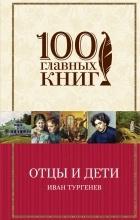 Иван Тургенев - Отцы и дети (сборник)