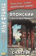 Акутагава Рюноскэ - Японский с Акутагава Рюноскэ. Счастье