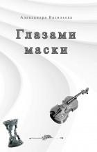 Александра Васильева - Глазами маски