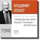 Владимир Познер — Литература про меня. Владимир Познер