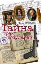 Дмитрий Миропольский - Тайна трёх государей