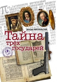 Дмитрий Миропольский — Тайна трёх государей
