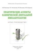 - Практические аспекты клинической дентальной имплантологии: Атлас-руководство.