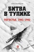 Вячеслав Мосунов - Битва в тупике. Погостье. 1941-1942