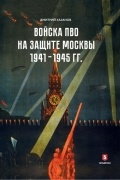 Дмитрий Хазанов - Войска ПВО на защите Москвы. 1941-1945