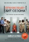 Пайпер Керман - Оранжевый - хит сезона. Как я провела год в женской тюрьме