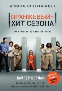 Пайпер Керман — Оранжевый - хит сезона. Как я провела год в женской тюрьме