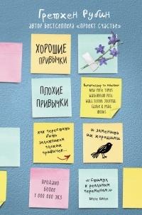 Гретхен Рубин - Хорошие привычки, плохие привычки. Как перестать быть заложником плохих привычек и заменить их на хорошие