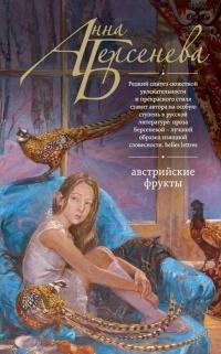 Анна Берсенева — Австрийские фрукты