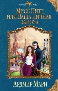 Ардмир Мари - Мисс Питт, или Ваша личная заноза