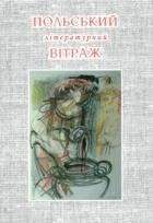 антология - Польський літературний вітраж