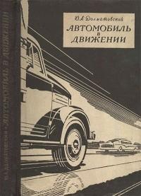 Юрий Долматовский - Автомобиль в движении