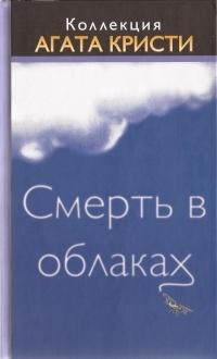 Агата Кристи — Смерть в облаках